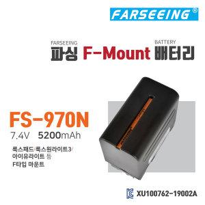 파싱 F마운트 배터리 FS-970N F-MOUNT 룩스패드 룩스원라이트 조명용 배터리