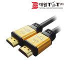 대원 고급형 골드메탈 HDMI 케이블 2.0Ver 3M