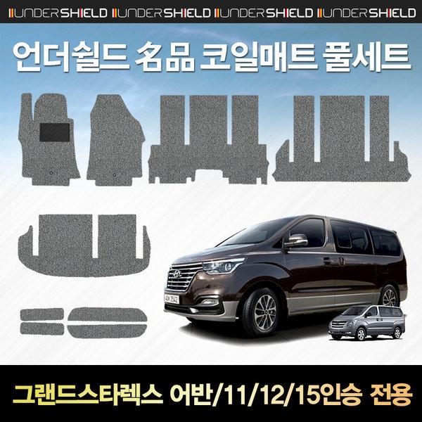 그랜드스타렉스 어반/11/12/15인승 전용 명품코일매트