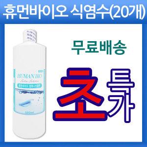 휴먼바이오 식염수 20개/렌즈식염수/생리식염수
