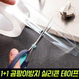 당일출고 1+1) 곰팡이방지 투명 실리콘 테이프/방수