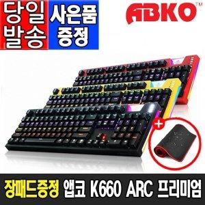 해커 K660 ARC 프리미엄 기계식키보드 블랙 클릭