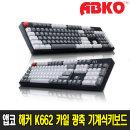 해커 K662 카일광축 완전방수 기계식키보드 V2 클릭