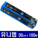 유니랩 30 x 100M   위생롤백장갑지퍼백호일업소용품