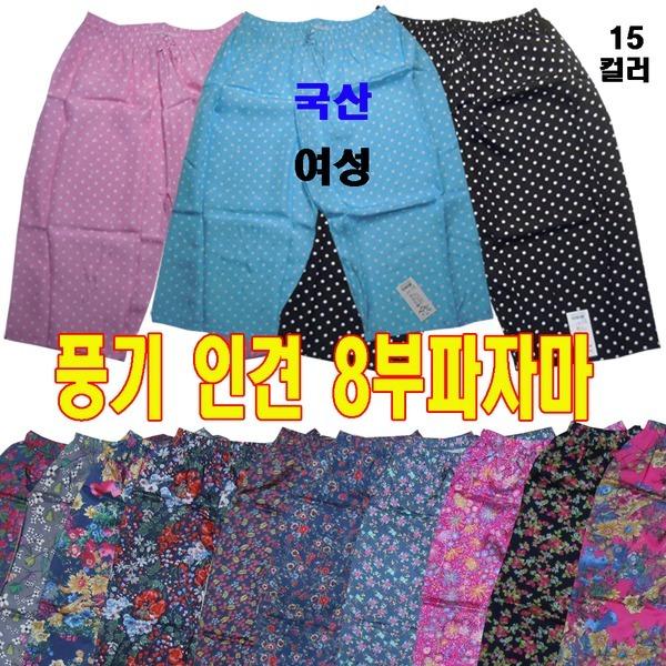 WP852국산스타 여성풍기인견 8부파자마잠옷바지실내복