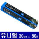 유니랩 30cm x 50M   위생롤백장갑지퍼백호일업소용품