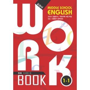 투씨 중학 영어 1-1 교과서 워크북 Middle School English Workbook (천재 이재영) (2018)