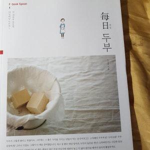 매일 두부/김수연.포북.2015