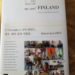 그곳에서 살아보고 싶어 me too FINLAND/김은정.포북