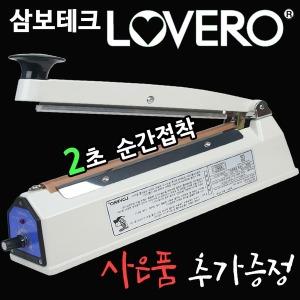 삼보테크 비닐접착기(사은품)/sk-210/실링기밀봉기