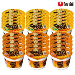 미니컵면 해장국맛+우동맛 총30개