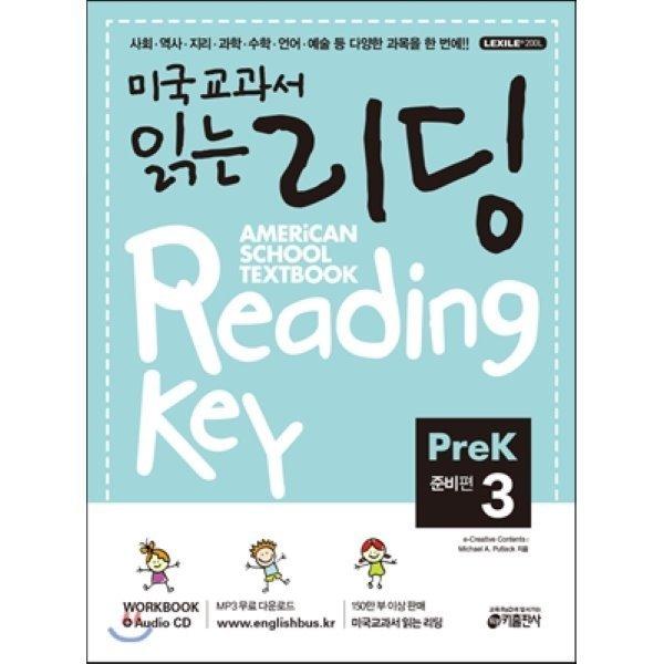 미국교과서 읽는 리딩 Reading Key Pre-K3 준비편  Creative Contents