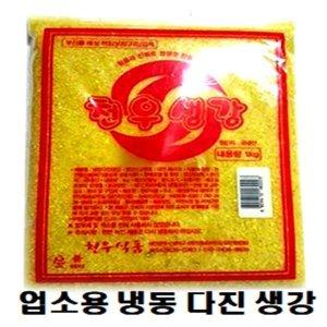 천우다진냉동생강1kg(국내산 국내산생각)