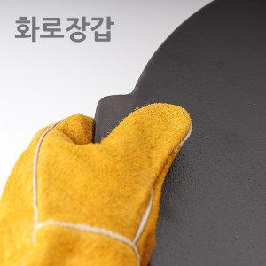 캠핑용 화로 장갑 소가죽 바비큐 필수품 바베큐장갑