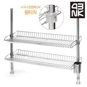 원터치 봉고정 프라임 기둥 식기건조대 800MM 2단골드