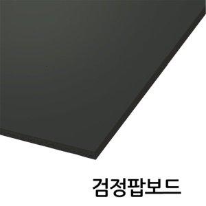 엘림 검정폼보드610x455mm/5T(60장)시안보드 팝보드