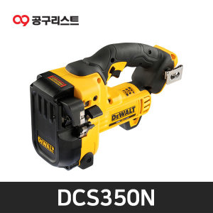디월트 DCS350N 18V 전산볼트커터 베어툴 (mm)