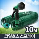 코일호스스프레이 10m/세차 청소 가든 원예 PVC 호스