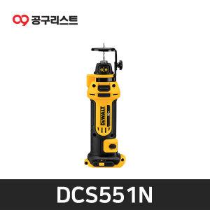 디월트 DCS551N 18V 드라이월커터 베어툴