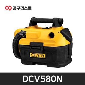 디월트 DCV580N 18V 충전청소기 베어툴