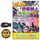 노래USB 신나는 관광버스 메들리 100곡-관광용 트로트 차량용 효도라디오 음원 MP3 PC 한국저작권 승인 정품