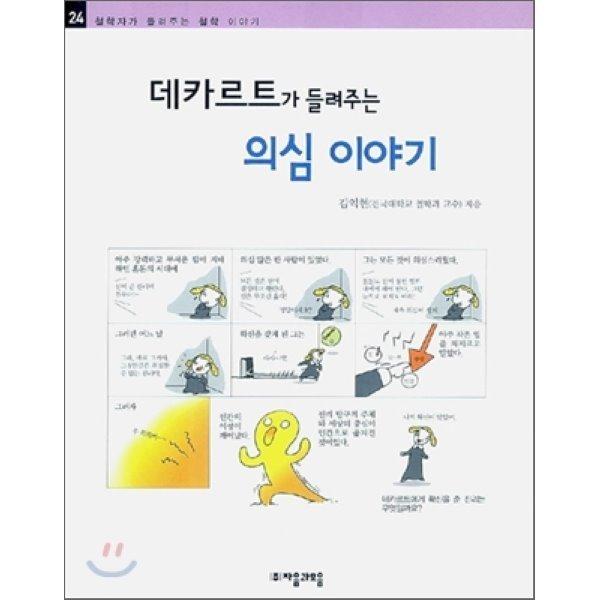 데카르트가 들려주는 의심 이야기  김익현 지음