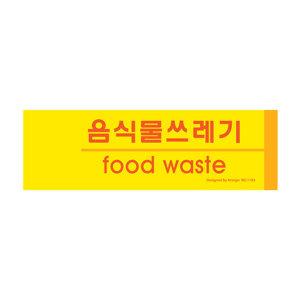 1183 음식물쓰레기 분리수거 안내판 안내문 표지판