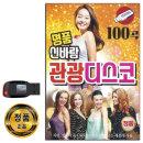 노래USB 명품 신바람 관광디스코 100곡-관광용 트로트 차량용 효도라디오 음원 MP3 PC 한국저작권 승인 정품