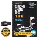 노래USB 명품가요 나운도 골든 100곡-트로트 옛노래 차량용 효도라디오 음원 MP3 PC 한국저작권 승인 정품