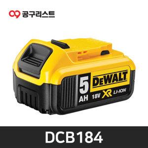 디월트 DCB184 18V 5.0Ah 리튬이온배터리