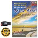 노래USB 하늘가는밝은길이-찬송가 복음성가 영어 찬양 차량용 효도라디오 음원 MP3 PC 한국저작권 승인 정품