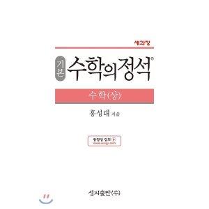 기본 수학의 정석 수학 (상) (2019년용)  홍성대