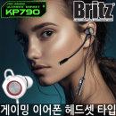 KP790 게이밍 헤드셋 이어폰 이어셋 마이크 PC 화이트