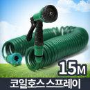 코일호스스프레이 15m/가정용 청소용 수도 고무 호스