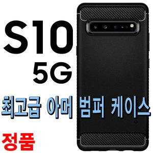 갤럭시 S10/5G/플러스/명품/아머/범퍼/고급/케이스