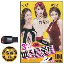 노래USB 3인 미스 트롯트 100곡-김양 지원이 예연 차량용 효도라디오 음원 MP3 PC 한국저작권 승인 정품