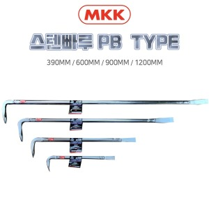 MKK 빠루 스텐빠루 경량빠루 지렛대 PB-1200