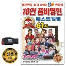 노래USB 18인 품바 명인 베스트 61곡-각설이 트로트 차량용 효도라디오 음원 MP3 PC 한국저작권 승인 정품