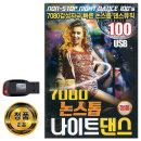 노래USB 7080 논스톱 나이트댄스 100곡-발라드 댄스 차량용 효도라디오 음원 MP3 PC 한국저작권 승인 정품