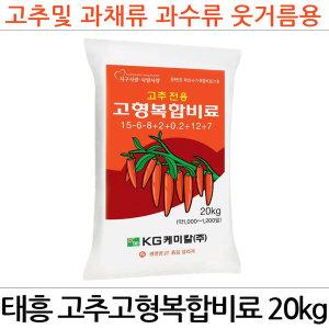 태흥 고추고형비료 20kg