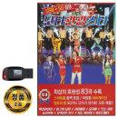 노래USB 난타관광스타 83곡-관광용 신나는 트로트 차량용 효도라디오 음원 MP3 PC 한국저작권 승인 정품