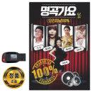 노래USB 명곡가요 3/4 100곡-오리지날 인기 트로트 차량용 효도라디오 음원 MP3 PC 한국저작권 승인 정품