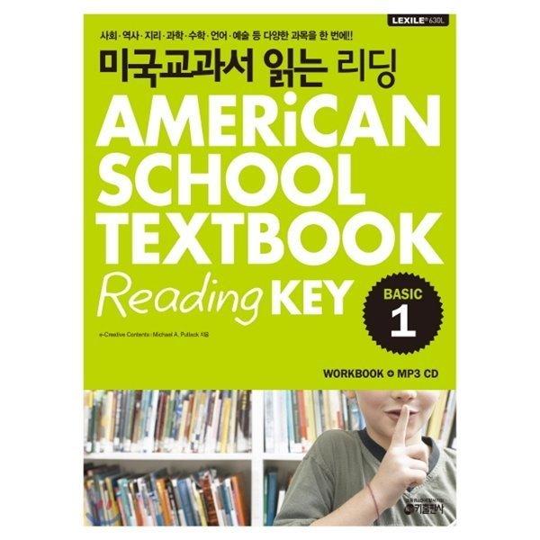 미국교과서 읽는 리딩 Basic 1 AMERiCAN SCHOOL TEXTBOOK Reading KEY : 미국 초등 3 4학년 과정  Creat...