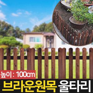 브라운 원목 울타리 100cm 화단 펜스 나무 담장 팬스