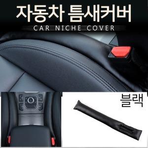 자동차틈새쿠션 블랙 시트틈새커버 사이드쿠션 포켓