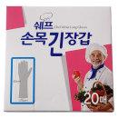 쉐프 손목 긴 위생장갑 20매   요리고무비닐김장장갑