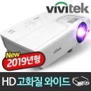 비비텍 BW566 밝기4000 와이드 빔프로젝터 사은품증정