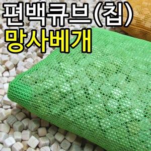 편백나무칩 베개속 베개피 커버 망사 편백큐브 편백칩