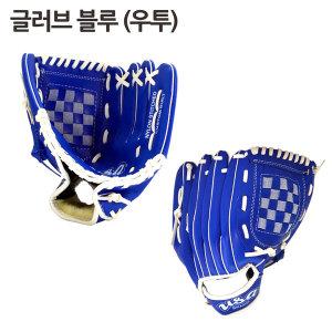 야구글러브 -블루(우투) 11.5인치 / 캐치볼 야구용품