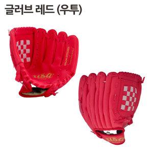 야구글러브 -레드(우투) 11.5인치 / 캐치볼 야구용품